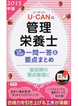 U−CANの管理栄養士これだけ!一問一答&要点まとめ 2015年版