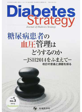 Diabetes Strategy Journal of Diabetes Strategy vol.4no.3(2014Summer) 糖尿病患者の血圧管理はどうするのか