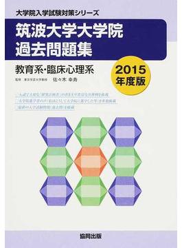 筑波大学大学院過去問題集 教育系・臨床心理系 2015年度版