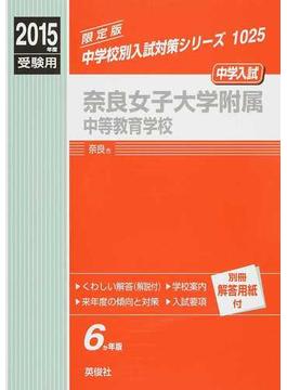 奈良女子大学附属中等教育学校 中学入試 2015年度受験用