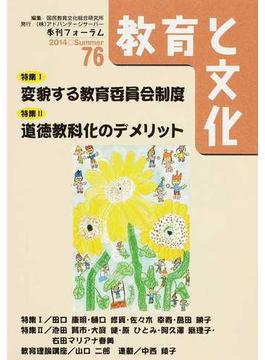 教育と文化 季刊フォーラム 76(2014Summer) 特集/変貌する教育委員会制度 道徳教科化のデメリット