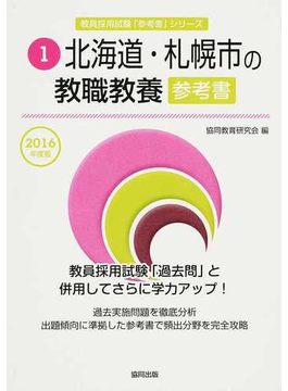 北海道・札幌市の教職教養参考書 2016年度版