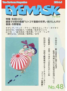 EYEMASK 1コマ漫画 48 特集・多田ヒロシ