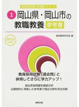 岡山県・岡山市の教職教養参考書 2016年度版