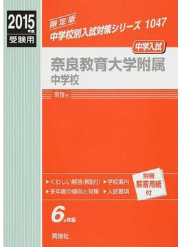 奈良教育大学附属中学校 中学入試 2015年度受験用