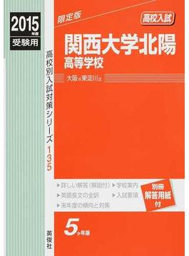 関西大学北陽高等学校 高校入試 2015年度受験用