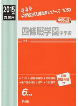 四條畷学園中学校 中学入試 2015年度受験用
