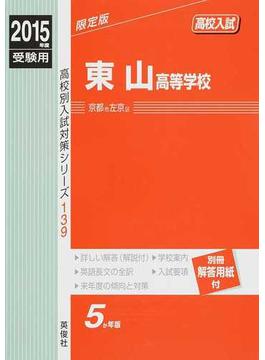 東山高等学校 高校入試 2015年度受験用