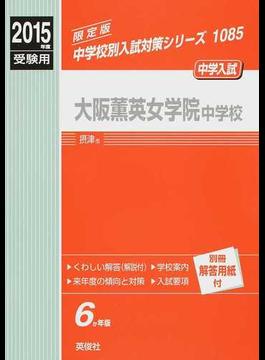 大阪薫英女学院中学校 中学入試 2015年度受験用