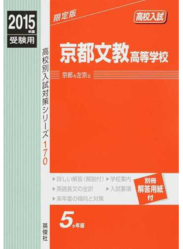 京都文教高等学校 高校入試 2015年度受験用