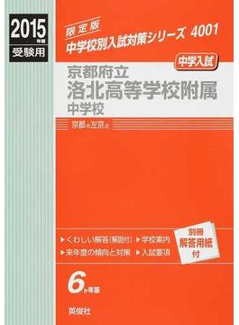 京都府立洛北高等学校附属中学校 中学入試 2015年度受験用