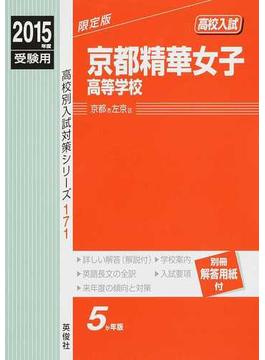 京都精華女子高等学校 高校入試 2015年度受験用