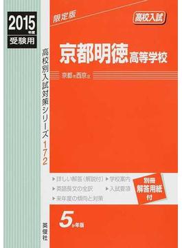 京都明徳高等学校 高校入試 2015年度受験用