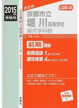 京都市立堀川高等学校探究学科群 高校入試 2015年度受験用