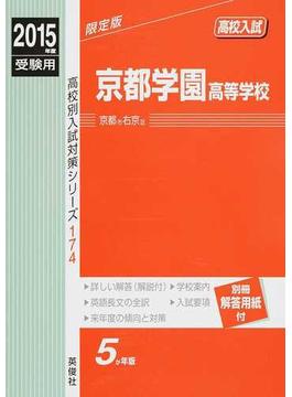 京都学園高等学校 高校入試 2015年度受験用