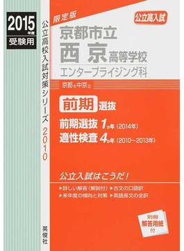 京都市立西京高等学校エンタープライジング科 高校入試 2015年度受験用