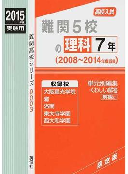 難関5校の理科7年 高校入試 2015年度受験用