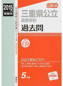 三重県公立高等学校 高校入試 2015年度受験用