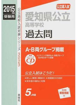 愛知県公立高等学校 高校入試 2015年度受験用