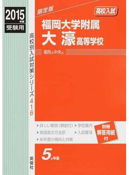 福岡大学附属大濠高等学校 高校入試 2015年度受験用