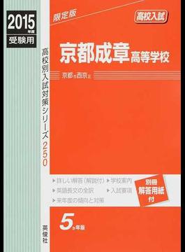 京都成章高等学校 高校入試 2015年度受験用