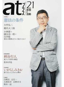 atプラス 思想と活動 21(2014.8) 特集憲法の条件