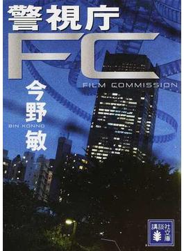 警視庁FC(講談社文庫)