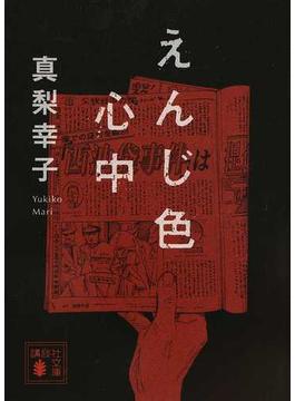 えんじ色心中(講談社文庫)