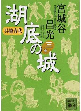 湖底の城 呉越春秋 3(講談社文庫)