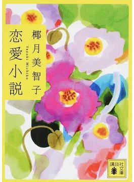 恋愛小説(講談社文庫)