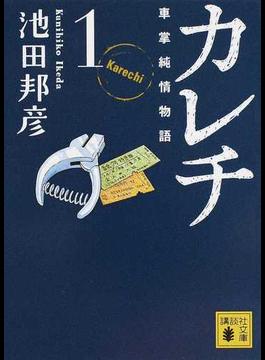 カレチ 車掌純情物語 1(講談社文庫)