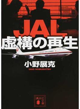 JAL虚構の再生(講談社文庫)
