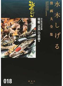 水木しげる漫画大全集 018 貸本戦記漫画集 5 戦艦「比叡」の悲劇他