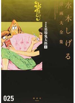水木しげる漫画大全集 025 貸本版墓場鬼太郎 4