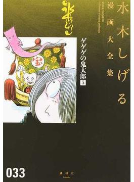 水木しげる漫画大全集 033 ゲゲゲの鬼太郎 5