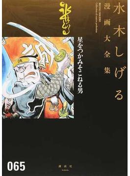 水木しげる漫画大全集 065
