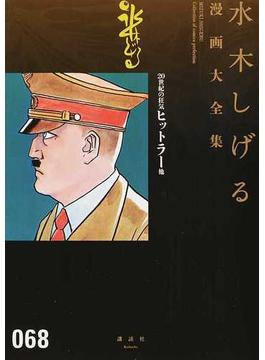 水木しげる漫画大全集 068 20世紀の狂気ヒットラー他
