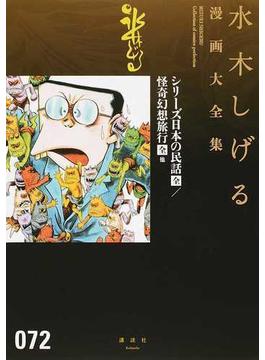 水木しげる漫画大全集 072 シリーズ日本の民話全/怪奇幻想旅行全他
