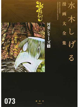 水木しげる漫画大全集 073 河童シリーズ全