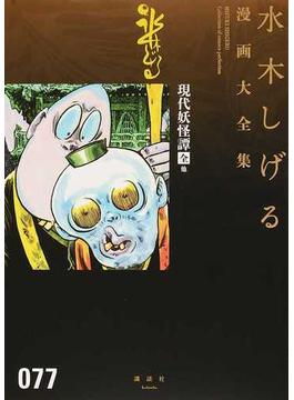 水木しげる漫画大全集 077