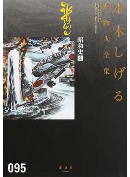 水木しげる漫画大全集 095 昭和史 2