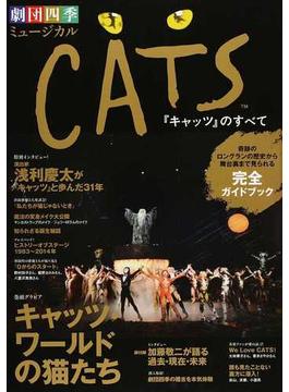 劇団四季ミュージカル『キャッツ』のすべて 奇跡のロングランの歴史から舞台裏まで見られる完全ガイドブック