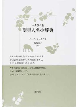 レクラム版聖書人名小辞典