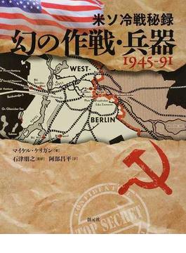 幻の作戦・兵器 米ソ冷戦秘録 1945−91