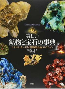 美しい鉱物と宝石の事典 ロイヤル・オンタリオ博物館名品コレクション