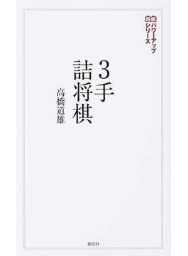 3手詰将棋 「三手の読み」が身につく202問