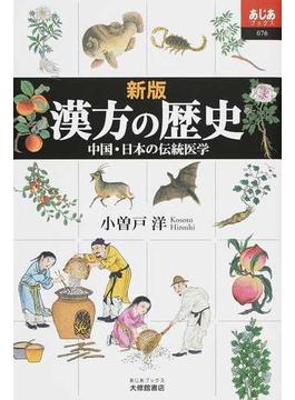 漢方の歴史 中国・日本の伝統医学 新版