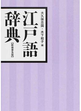 江戸語辞典 新装普及版