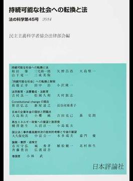 法の科学 民主主義科学者協会法律部会機関誌〈年刊〉 45(2014) 持続可能な社会への転換と法
