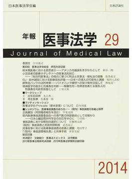年報医事法学 29(2014)
